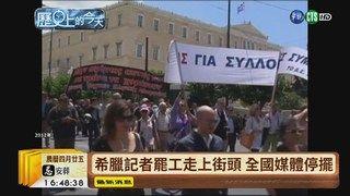 17:21 【台語新聞】希臘記者罷工走上街頭 全國媒體停擺 ( 2019-05-29 )