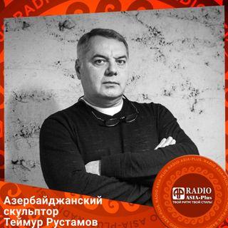 Азербайджанский скульптор Теймур Рустамов в гостях радио Asia-Plus