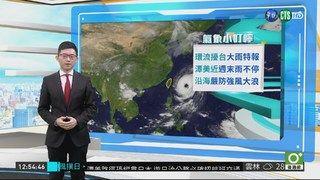 13:12 環流影響 七縣市大雨特報 ( 2018-09-28 )