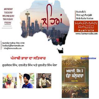 Punjabi Bhasha, Book Review | Lehran (19 Sep)