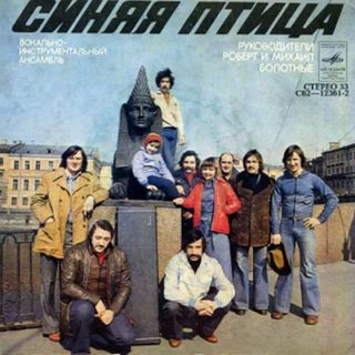ВИА Синяя Птица Миньон 1979 СторонаА