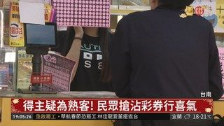 20:20 大樂透頭獎台南開出 1人獨得3.87億 ( 2019-02-03 )