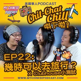 EP22: 幾時可以去旅行?X Clubhouse小測試