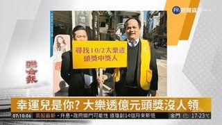 09:00 幸運兒是你? 大樂透億元頭獎沒人領 ( 2018-12-21 )