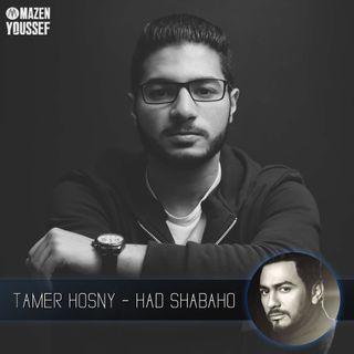 Tamer Hosny - Had Shabaho (Cover By Mazen Youssef) تامر حسني - حد شبهه - موسيقى مازن يوسف