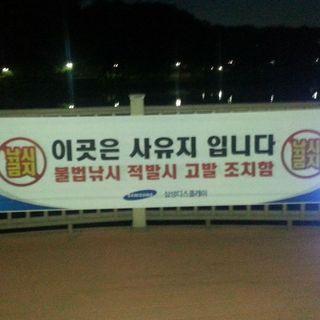 New South Korean President, Dan Declares War On Fishermen