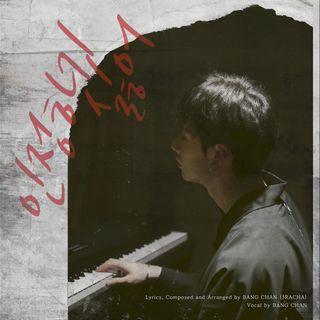 "[Stray Kids : SKZ-RECORD] Bang Chan ""인정하기 싫어"""