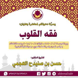 محاضرة: فقه القلوب للشيخ د.حسن بن صنيدح العجمي