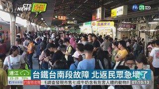 09:20 台鐵收假大故障 影響28列次9820人 ( 2019-06-10 )