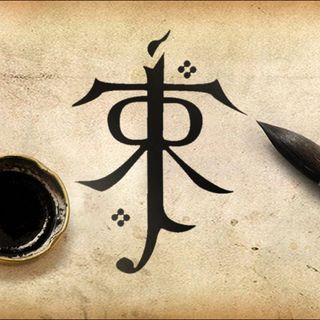 El Silmallirion, J.R.R. Tolkien