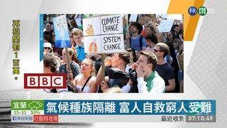 09:01 UN專家:氣候變遷下的種族隔離 ( 2019-06-26 )