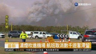 08:45 澳洲東南部森林大火 濃煙影響機場 ( 2018-11-24 )