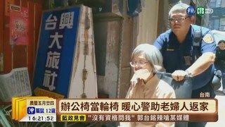 16:56 【台語新聞】辦公椅當輪椅 警沒被處分反受表揚 ( 2019-06-26 )