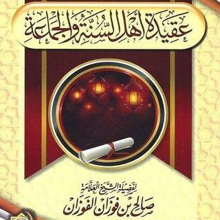 من_أصول_عقيدة_أهل_السنة_والجماعة 02 _ Abu aman muhammad ali