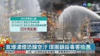 13:19 六輕台化三廠氣爆 居民集結說明災情 ( 2019-04-08 )