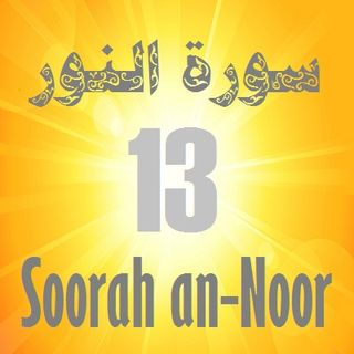 Soorah an-Noor Part 13 (Verses 43-46)