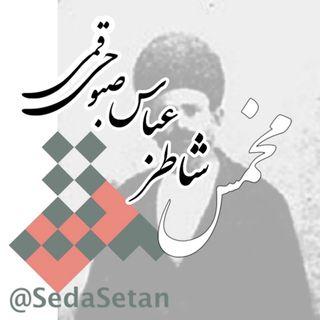 مخمس شاطر عباس