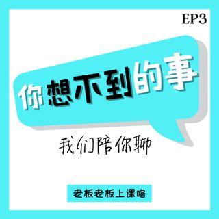 EP 3 智商VS情商