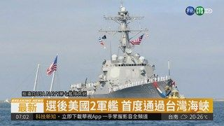 08:51 選後美國2軍艦 首度通過台灣海峽 ( 2018-11-29 )