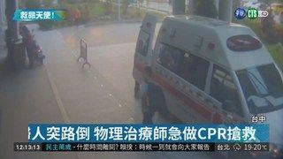 12:55 婦人突路倒 幸物理治療師經過CPR救回 ( 2018-12-07 )