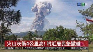 20:17 蘇拉威西島強震死千人 又遇火山噴發 ( 2018-10-03 )