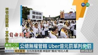 09:41 公總無權管轄 Uber億元罰單判免罰 ( 2019-05-10 )
