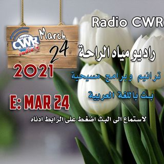 آذار 24 البث العربي 2021 / اضغط  هنا على الرابط لاستماع الى البث