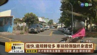 17:54 【台語新聞】首季死亡車禍全台第一 高雄大執法! ( 2019-05-15 )