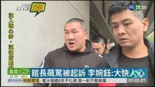"""09:19 直播飆罵李婉鈺挨告 """"館長""""被起訴 ( 2019-06-05 )"""