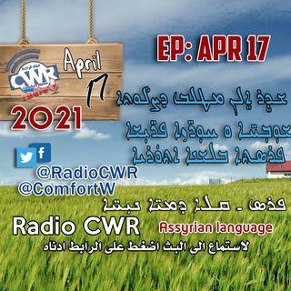نيسان 17 البث الآشوري2021 / اضغط هنا على الرابط لاستماع الى البث