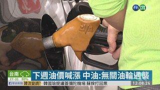 12:54 中油油輪遭襲石油腦毀 油品供應無虞 ( 2019-06-14 )