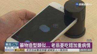"""21:00 避免吃錯藥! 大學研發""""手機辨識""""系統 ( 2019-05-07 )"""