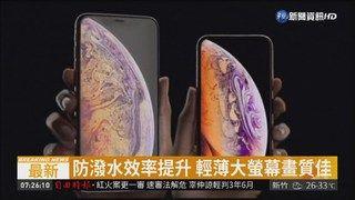 08:52 新iPhone發表了! 頂規要價52900元 ( 2018-09-13 )