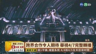 18:23 【台語新聞】總統府建築落成百週年 4/6音樂饗宴 ( 2019-04-04 )