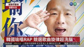 """20:23 走文青.RAP風! 競選歌曲""""與時俱進"""" ( 2018-09-20 )"""
