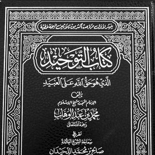 Kitaab At-Tawheed Abu AbdirRahmaan Samir