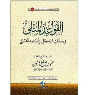 Qawaaid Al-Muthlaa | Shaykh al-Utheymeen