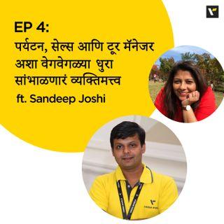 EP 4: पर्यटन, सेल्स आणि टूर मॅनेजर अशा वेगवेगळ्या कामाची धुरा सांभाळणारं व्यक्तिमत्त्व ft. Sandeep Joshi
