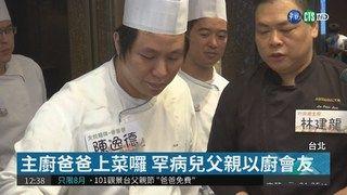 13:11 溫馨父親節 疾病兒爸爸展現廚藝 ( 2018-08-04 )