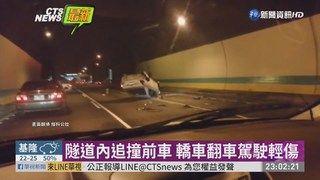 10:12 隧道內追撞前車 轎車翻車駕駛輕傷 ( 2019-05-29 )