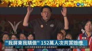 12:44 台灣燈會璀璨閉幕 破1339萬人次參觀 ( 2019-03-04 )