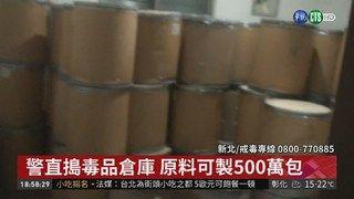 20:14 海巡署破獲3噸毒品 市值逾10億 ( 2019-02-25 )