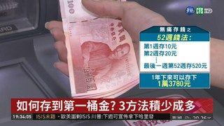 """20:20 新年儲蓄計畫 網友分享""""無痛存錢法"""" ( 2019-02-18 )"""
