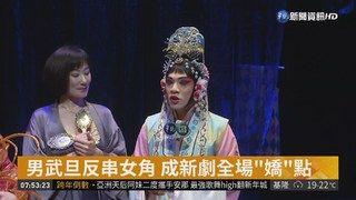 """14:13 舞台劇""""聽我細訴"""" 中西合璧超搶眼 ( 2018-12-23 )"""