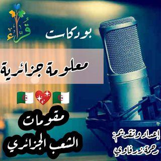 2- مقومات الشعب الجزائري