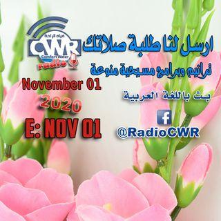 Day 01 November Arabic تشرين الثاني 01 بث باللغة العربية