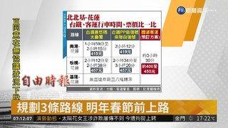 08:42 北-花客運新路線 業者搶著要 ( 2019-03-13 )
