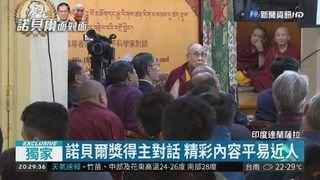 21:07 李遠哲會達賴喇嘛 華視團隊獨家採訪 ( 2018-11-02 )