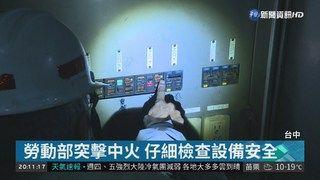 21:13 中火勞檢29缺失.1停工 挨罰92萬元 ( 2019-01-22 )