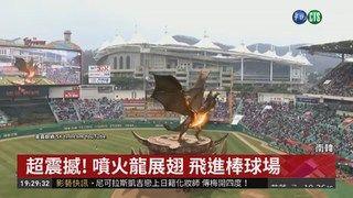 20:05 噴火龍飛進棒球場 2.2萬球迷超驚喜 ( 2019-03-26 )